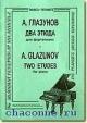 Два этюда для фортепиано